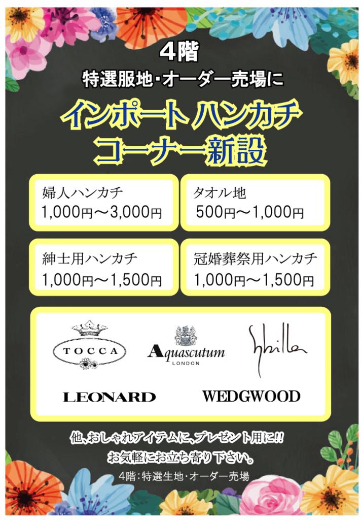 f:id:nishizawahontensasebo:20180714181019j:plain