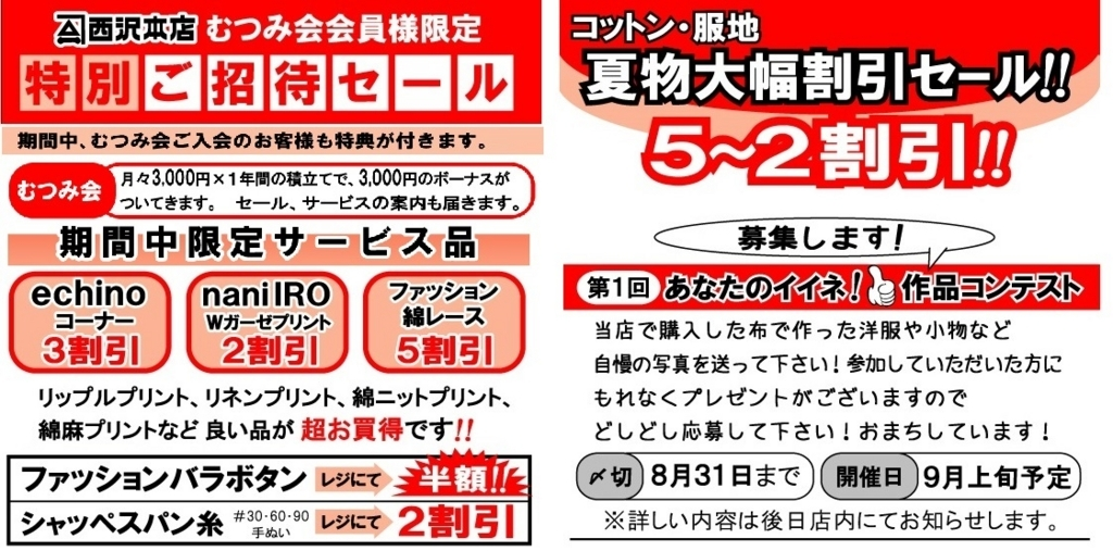 f:id:nishizawahontensasebo:20180717173327j:plain