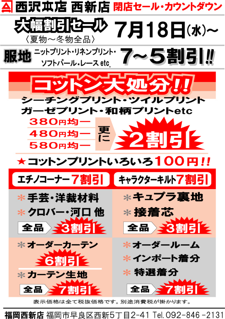 f:id:nishizawahontensasebo:20180717174032j:plain