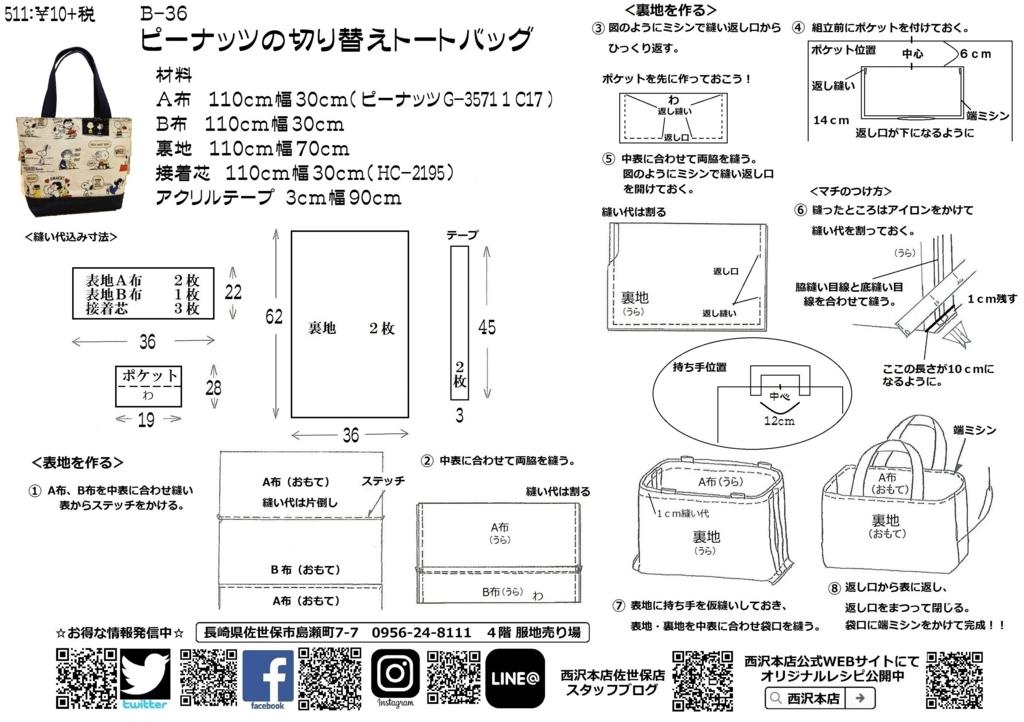 f:id:nishizawahontensasebo:20180721131718j:plain