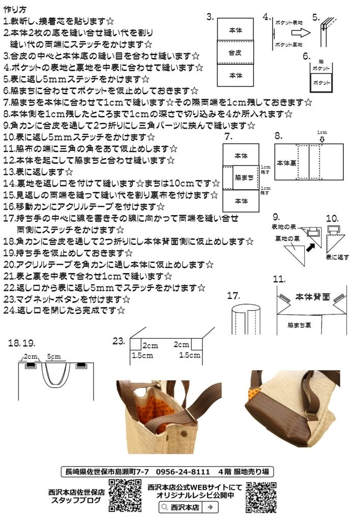 f:id:nishizawahontensasebo:20180721132738j:plain