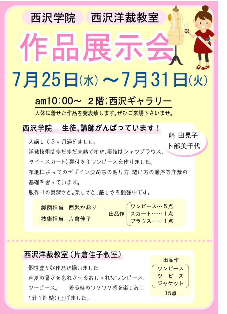 f:id:nishizawahontensasebo:20180725122950j:plain