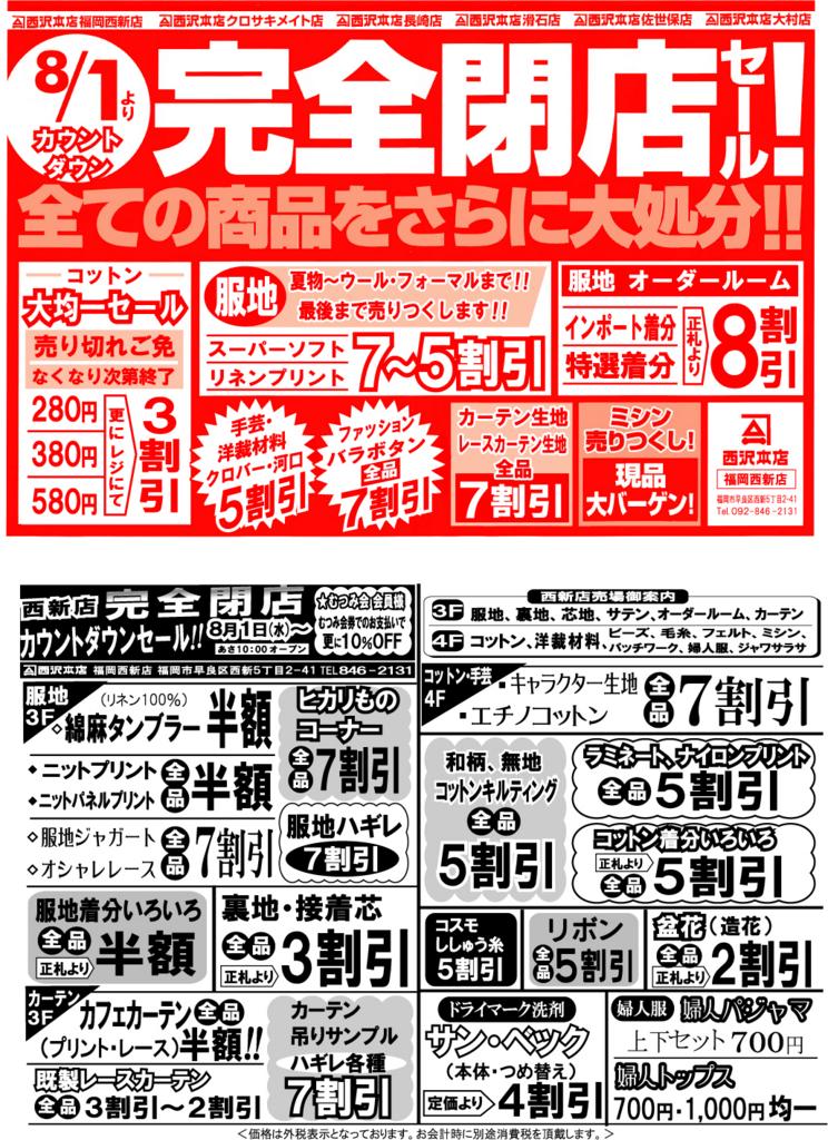f:id:nishizawahontensasebo:20180729162842j:plain
