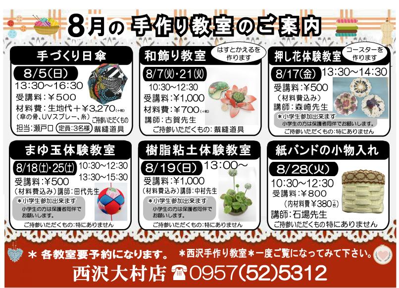 f:id:nishizawahontensasebo:20180729163549j:plain