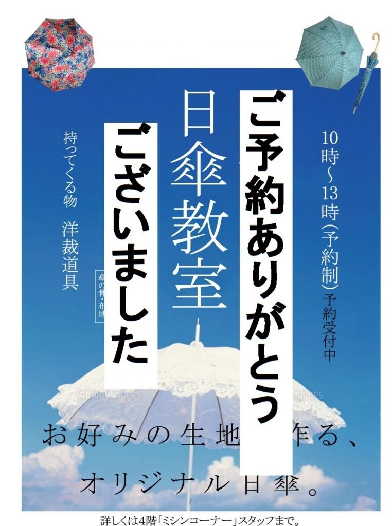 f:id:nishizawahontensasebo:20180809101736j:plain