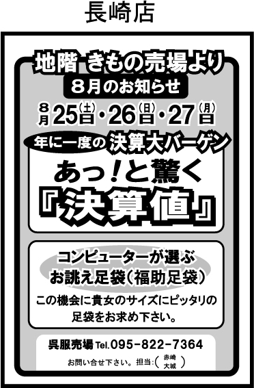 f:id:nishizawahontensasebo:20180817120837j:plain