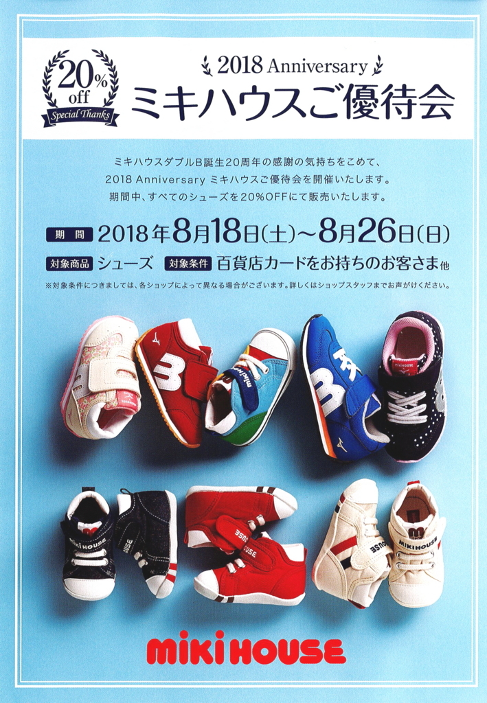 f:id:nishizawahontensasebo:20180821170318j:plain