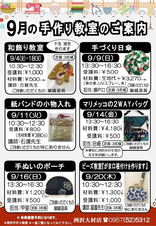 f:id:nishizawahontensasebo:20180901175136j:plain