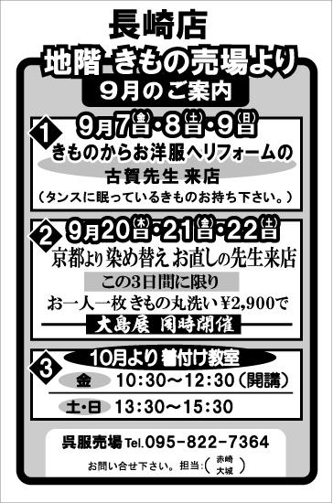 f:id:nishizawahontensasebo:20180901175644j:plain