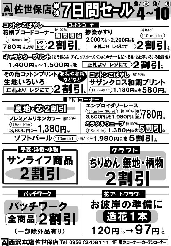 f:id:nishizawahontensasebo:20180901175940j:plain