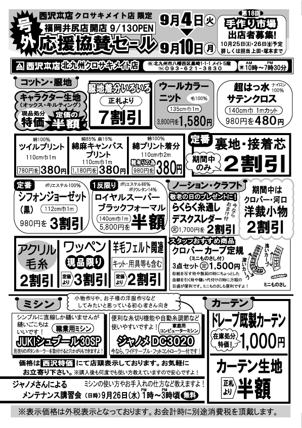 f:id:nishizawahontensasebo:20180901180219j:plain