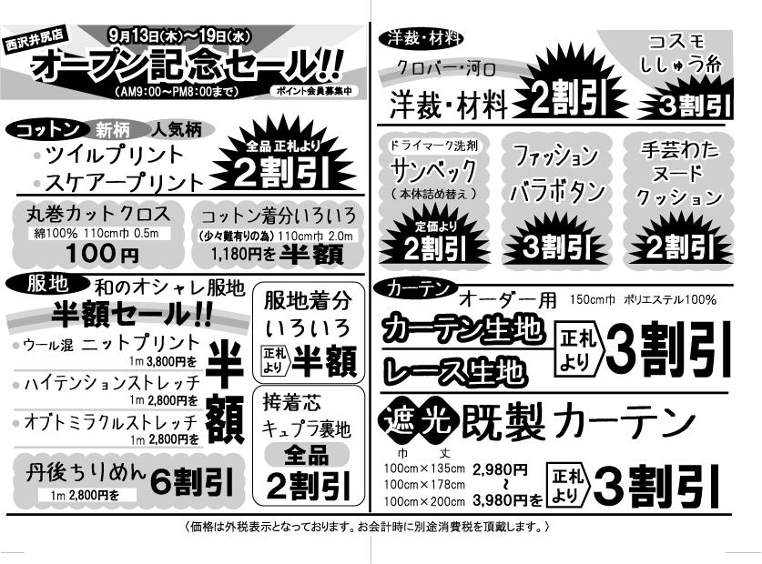 f:id:nishizawahontensasebo:20180912164952j:plain