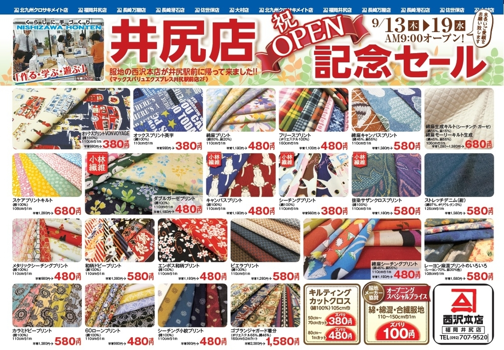 f:id:nishizawahontensasebo:20180913134603j:plain