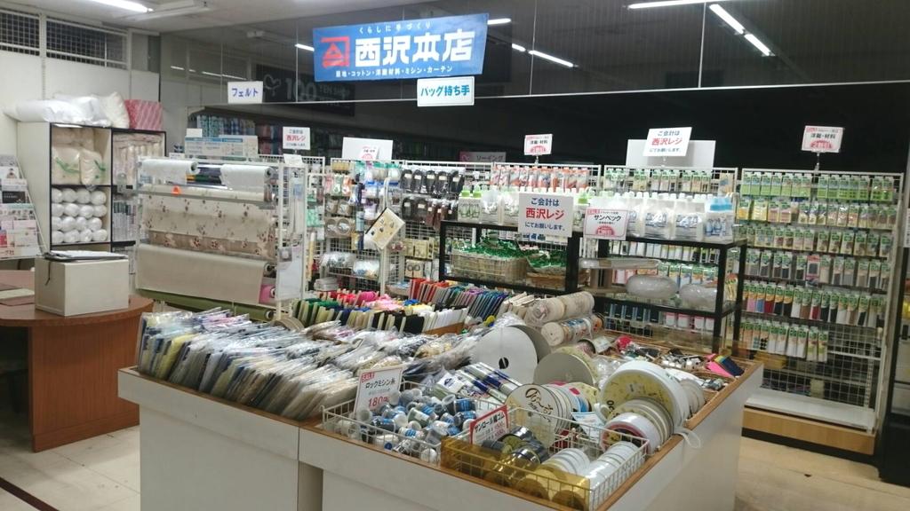 f:id:nishizawahontensasebo:20180913134847j:plain
