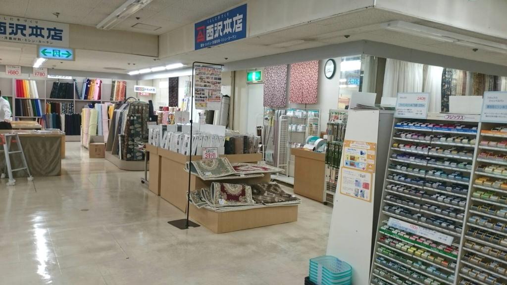 f:id:nishizawahontensasebo:20180913134856j:plain