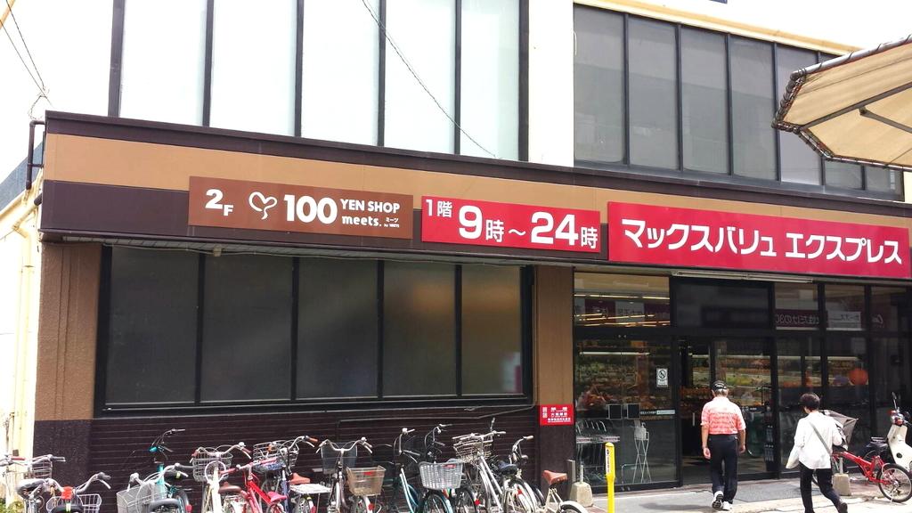 f:id:nishizawahontensasebo:20180917103718j:plain