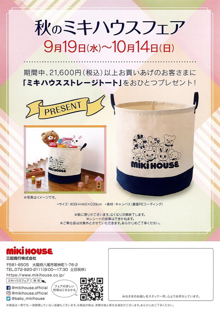 f:id:nishizawahontensasebo:20180921170052j:plain