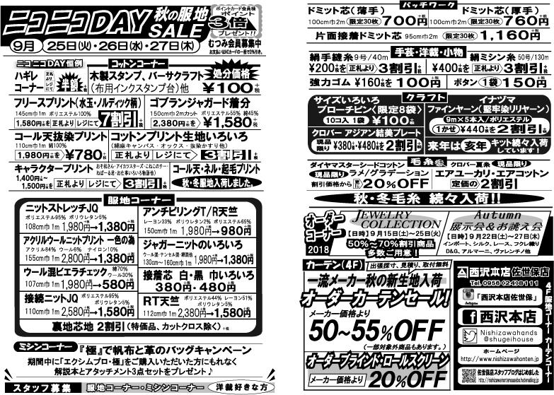 f:id:nishizawahontensasebo:20180924171149j:plain