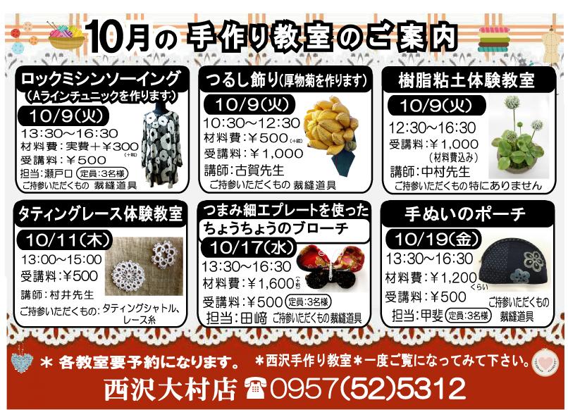 f:id:nishizawahontensasebo:20180924174650j:plain