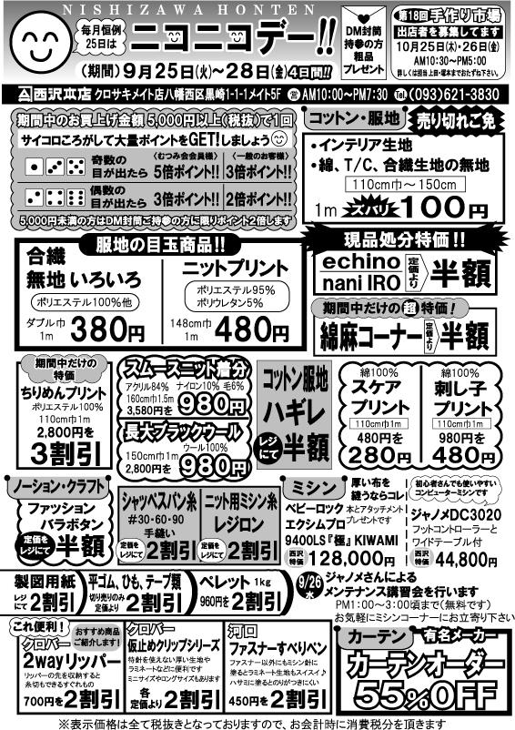 f:id:nishizawahontensasebo:20180924175630j:plain