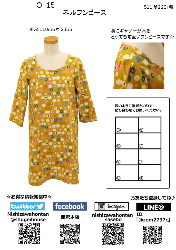 f:id:nishizawahontensasebo:20180930134727j:plain