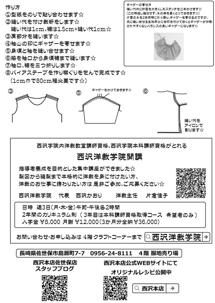 f:id:nishizawahontensasebo:20180930134729j:plain