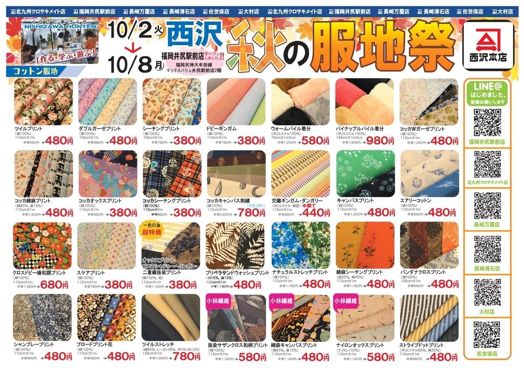 f:id:nishizawahontensasebo:20180930155944j:plain