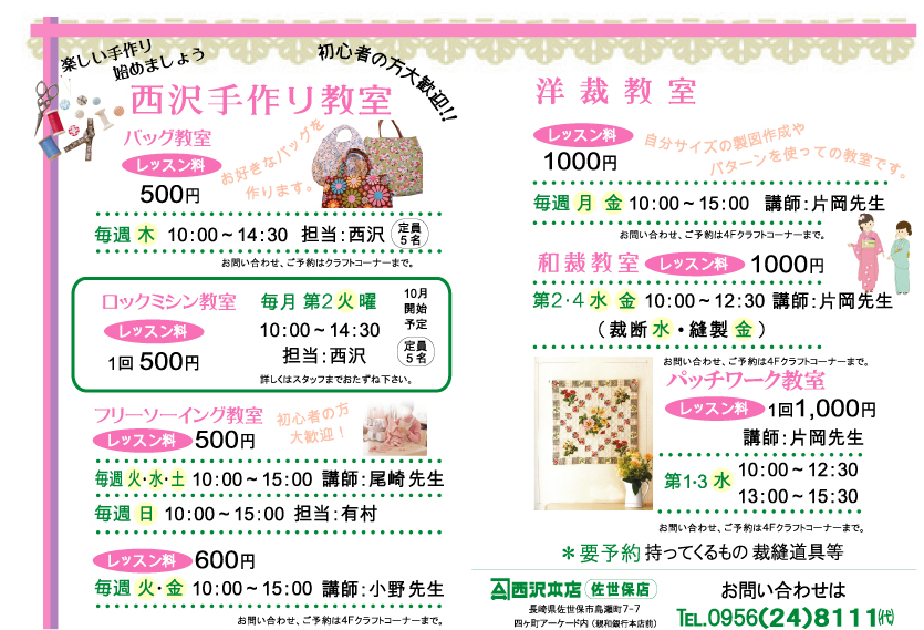 f:id:nishizawahontensasebo:20181005133538j:plain