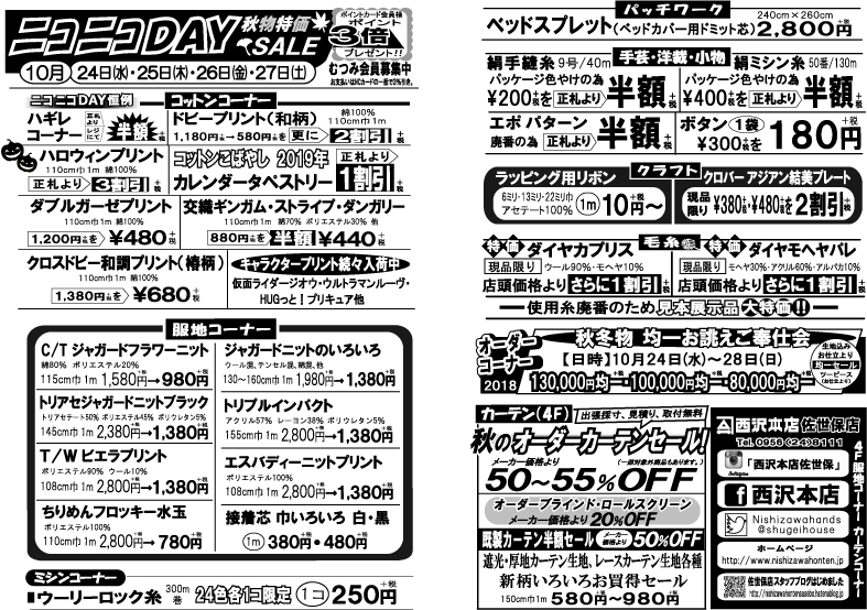 f:id:nishizawahontensasebo:20181023180712j:plain