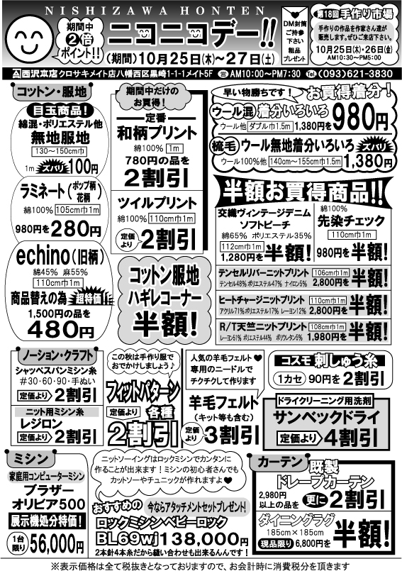 f:id:nishizawahontensasebo:20181024115520j:plain