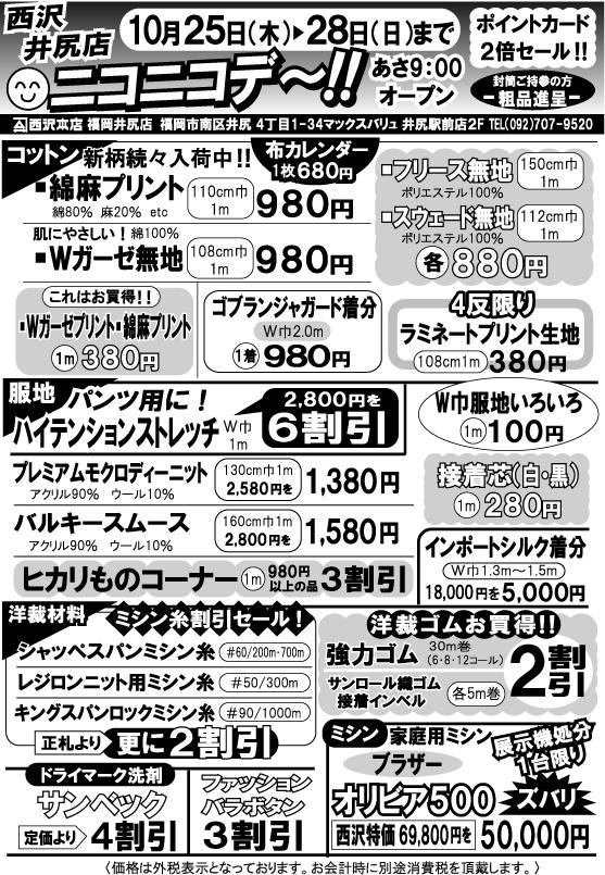 f:id:nishizawahontensasebo:20181024120323j:plain