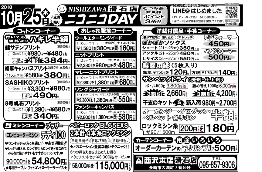 f:id:nishizawahontensasebo:20181024121113j:plain
