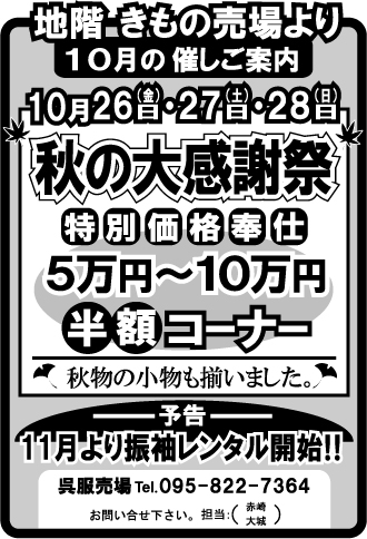 f:id:nishizawahontensasebo:20181024140834j:plain