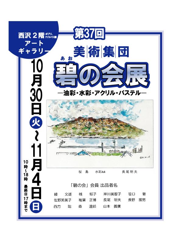 f:id:nishizawahontensasebo:20181031104416j:plain
