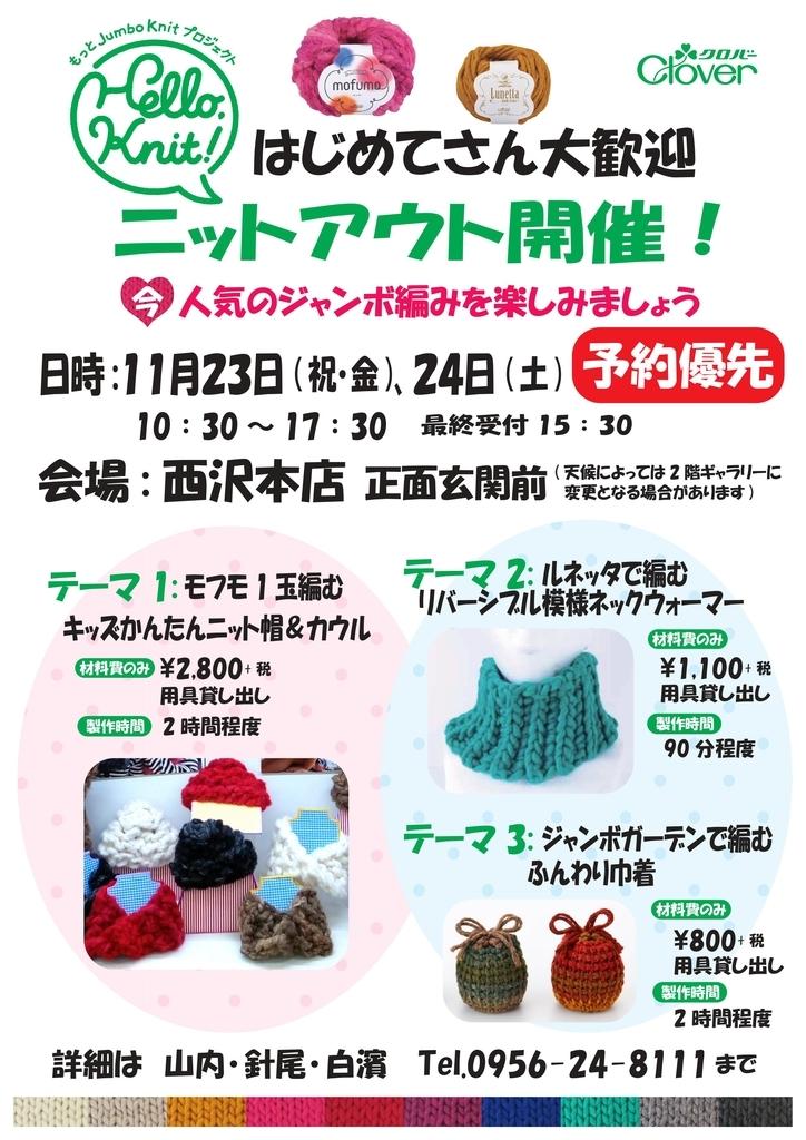 f:id:nishizawahontensasebo:20181103110553j:plain