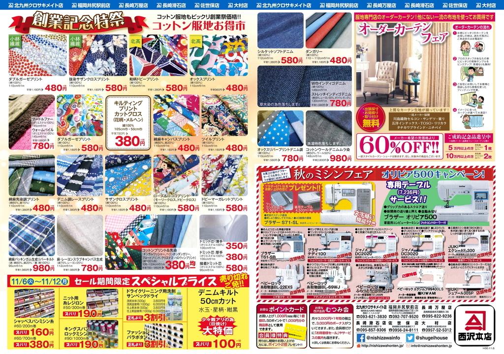 f:id:nishizawahontensasebo:20181103170358j:plain