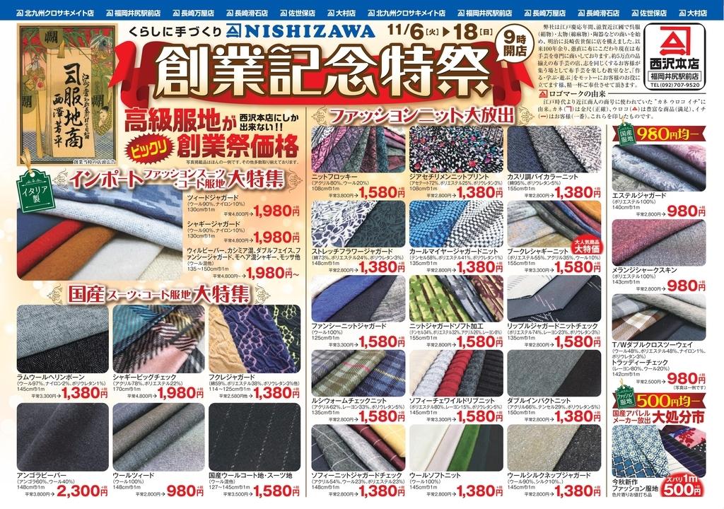 f:id:nishizawahontensasebo:20181103172031j:plain