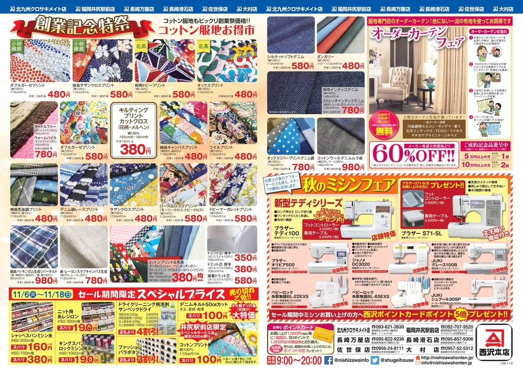 f:id:nishizawahontensasebo:20181103172049j:plain