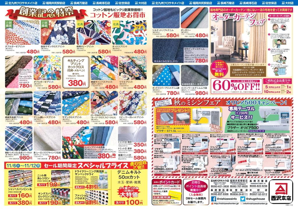 f:id:nishizawahontensasebo:20181103172436j:plain
