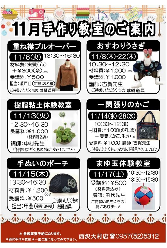 f:id:nishizawahontensasebo:20181106160839j:plain