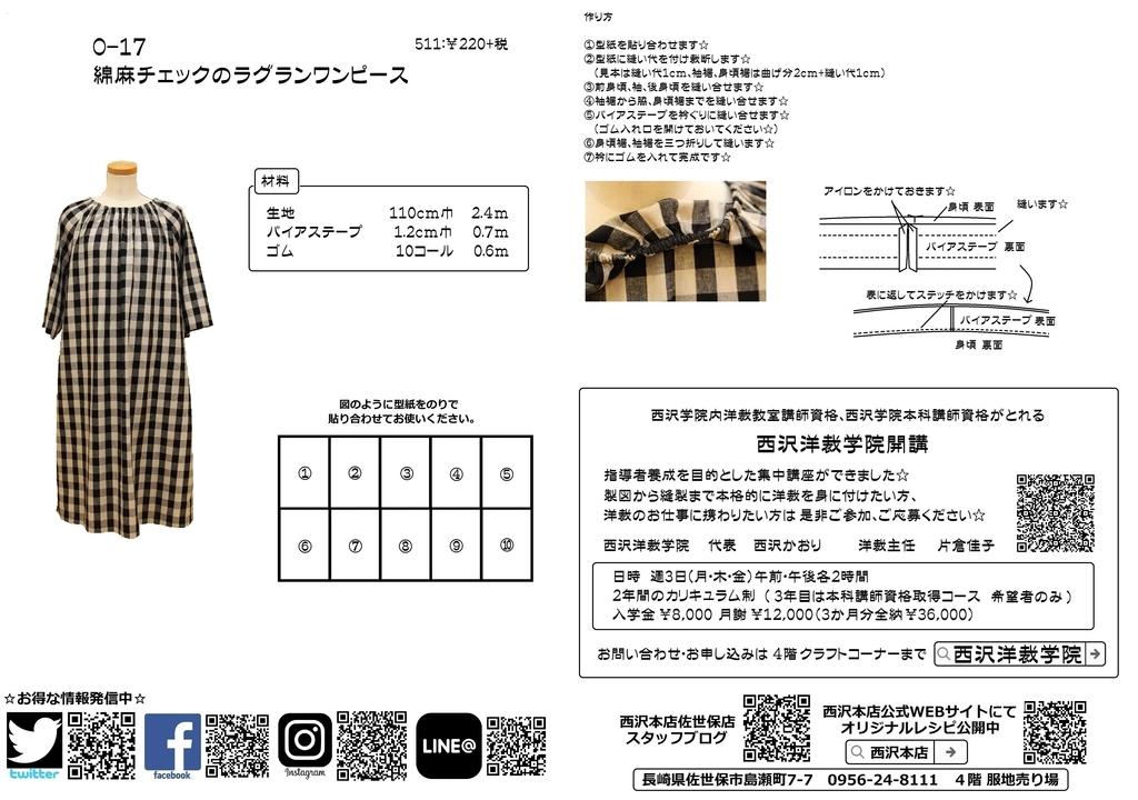 f:id:nishizawahontensasebo:20181114170841j:plain