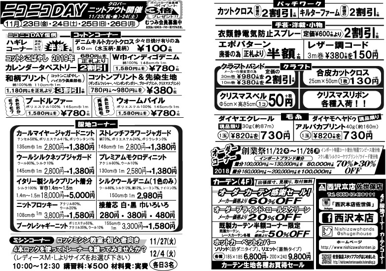 f:id:nishizawahontensasebo:20181122112613j:plain