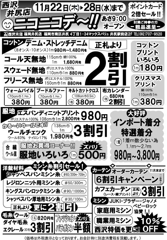 f:id:nishizawahontensasebo:20181122113157j:plain