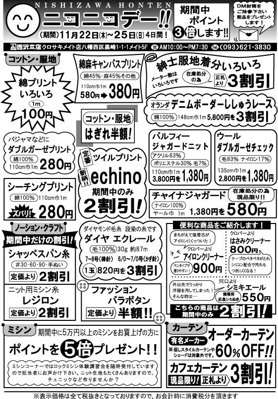 f:id:nishizawahontensasebo:20181122162217j:plain