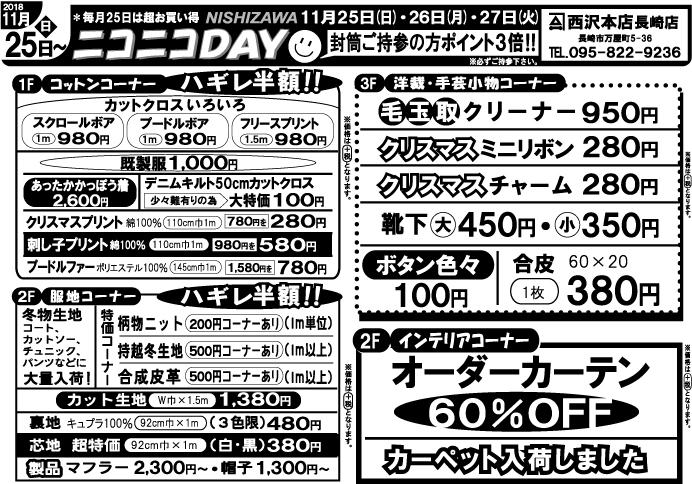 f:id:nishizawahontensasebo:20181122162601j:plain