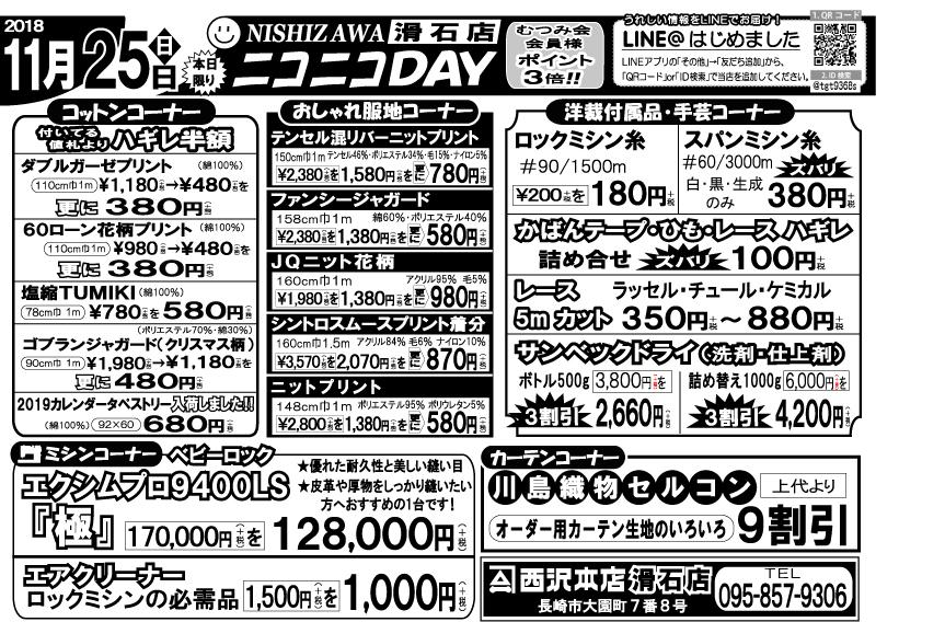 f:id:nishizawahontensasebo:20181122163254j:plain
