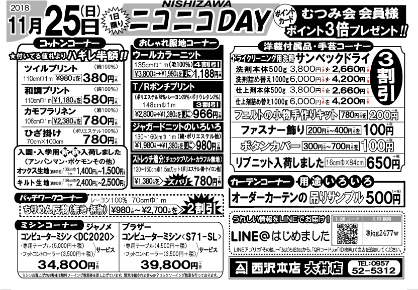 f:id:nishizawahontensasebo:20181122163316j:plain