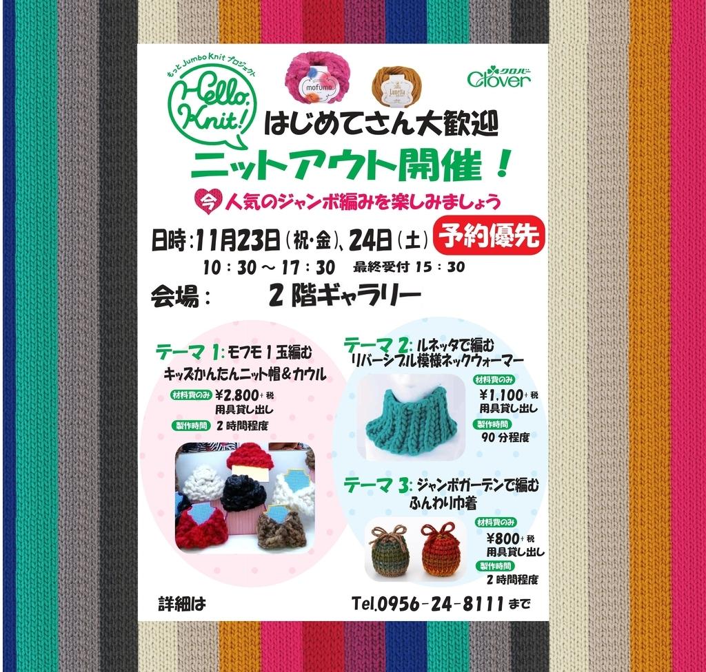 f:id:nishizawahontensasebo:20181123105254j:plain