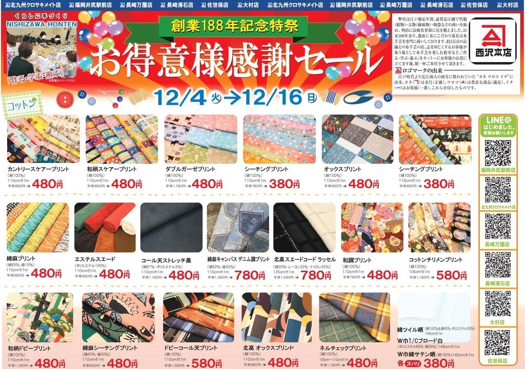 f:id:nishizawahontensasebo:20181128095644j:plain