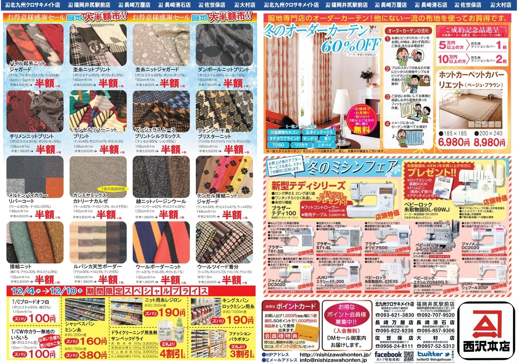 f:id:nishizawahontensasebo:20181128095930j:plain